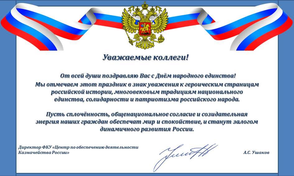 День казначейства в России | Новогодний